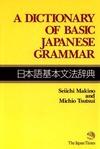 Nihongo Kihon Bunpo Jiten: A Dictionary of Basic Japanese Grammar / Seiichi Makino, Michio Tsutsui, Japan Times