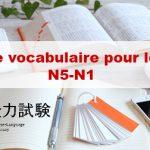 Article Liste des mots de vocabulaire pour le JLPT