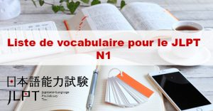 Article Liste de vocabulaire du JLPT N1
