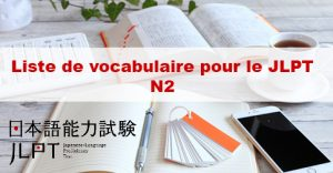 Article Liste de vocabulaire du JLPT N2
