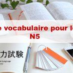 Article Liste des mots de vocabulaire du JLPT N5