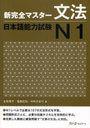 Shin Kanzen Master Bunpou N1