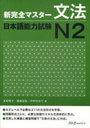 Shin Kanzen Master Bunpou N2