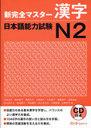 Shin Kanzen Master Kanji N2