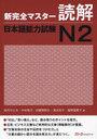Shin Kanzen Master Dokkai N2