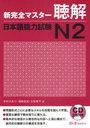 Shin Kanzen Master Choukai N2