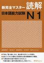 Shin Kanzen Master Dokkai N1