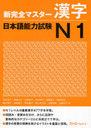 Shin Kanzen Master Kanji N1