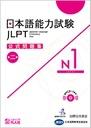 Test JLPT officiel N1 vol2