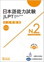 Test JLPT officiel N2 vol2