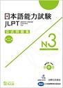 Test JLPT officiel N3 vol2