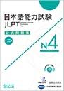 Test JLPT officiel N4 vol2