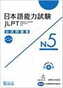 Test JLPT officiel N5 vol2