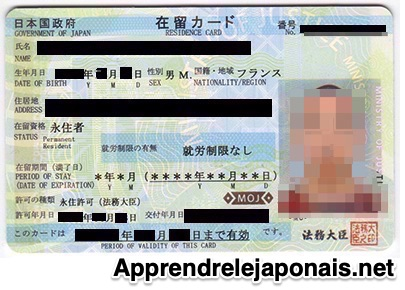 carte de residence zairyu card japon exemple