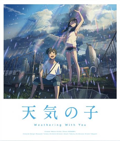 anime tenki no ko